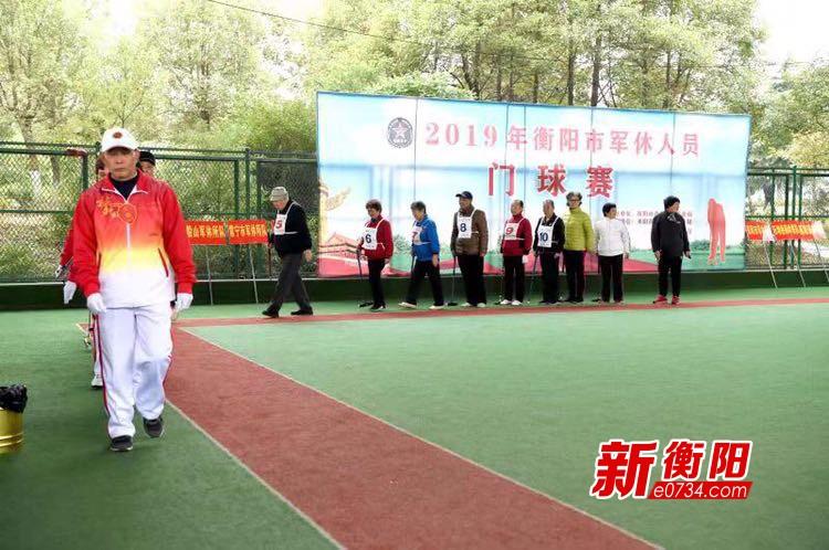 衡陽市80余名軍隊離退休干部門球場上競技比拼