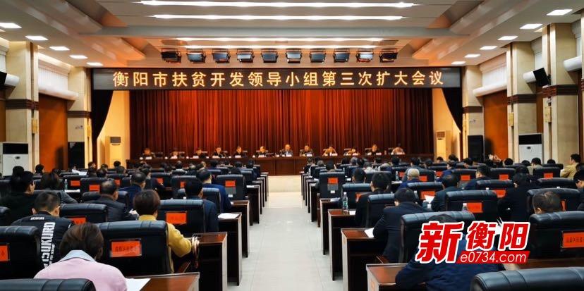 衡陽市扶貧開發領導小組第三次擴大會議召開