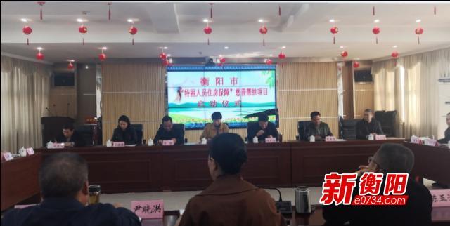 """衡陽市正式啟動""""特困人員住房保障""""慈善幫扶項目"""