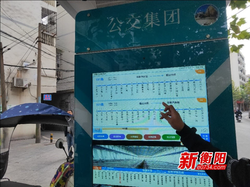 衡陽市首座新款觸摸式智能公交電子站牌正式啟用