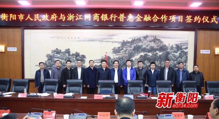 衡陽市與浙江網商銀行簽訂縣域普惠金融合作協議