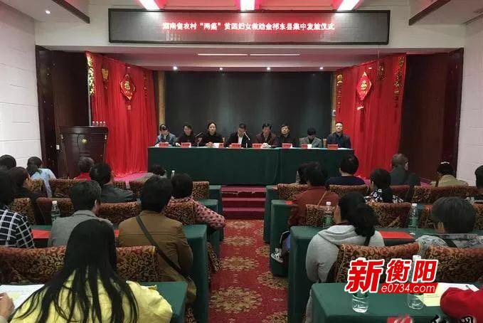 """祁东县三年为120名""""两癌""""患者发放130万元救助金"""