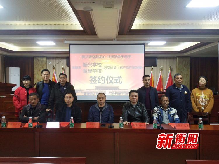 精准扶贫:耒阳贫困户代表与学校签订消费扶贫协议