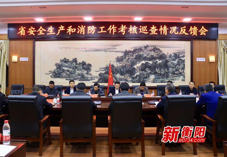 湖南省安全生产和消防工作考核巡查组反馈衡阳情况