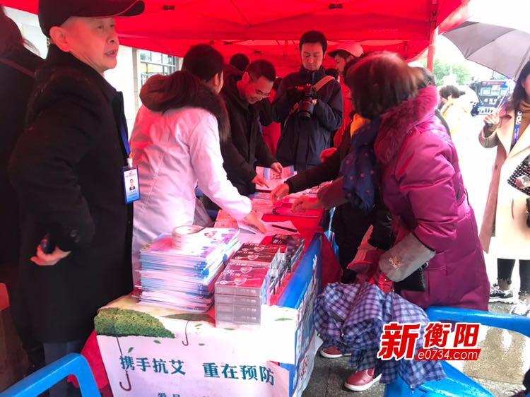 """防艾在行动!衡阳市举办""""世界艾滋病日""""宣传活动"""