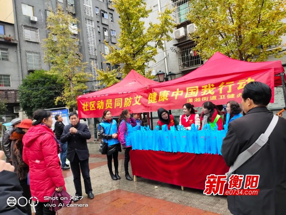潇湘街道开展第32个世界艾滋病日宣传服务活动