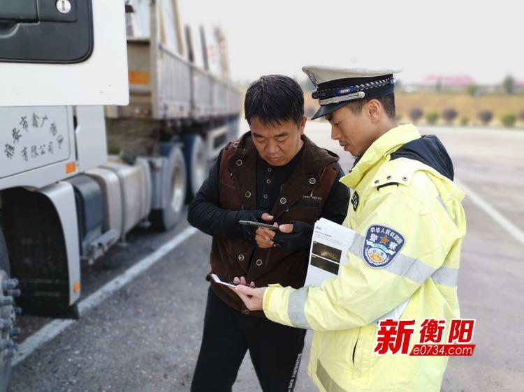 """衡阳高速交警开展第八个""""122全国交通安全日""""活动"""