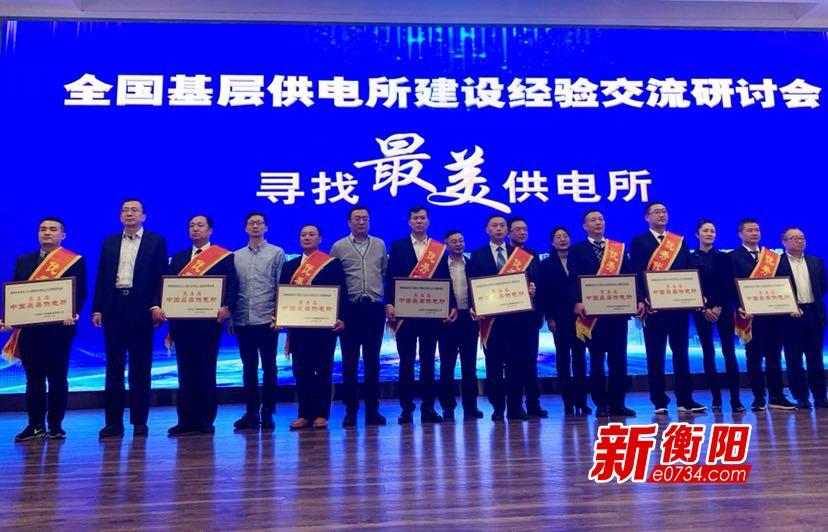 """湖南衡阳云集供电所荣获""""中国最美供电所""""称号"""
