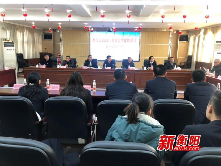 衡阳市举行2019年慈惠民生保险项目启动仪式