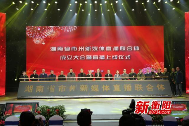 湖南省市州新媒体直播联合体成立 衡阳新闻网当选副会长单位