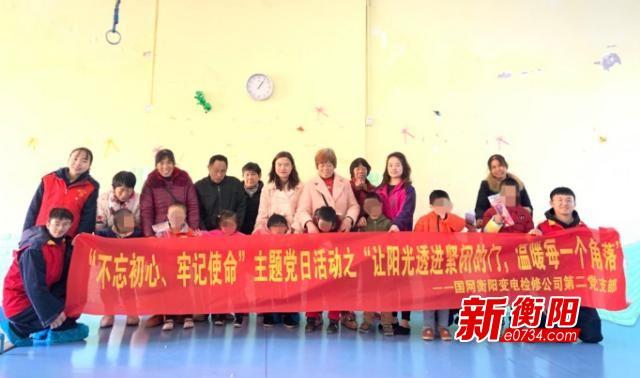 """關愛""""星星的孩子"""" 國網衡陽變電檢修公司黨員在行動"""
