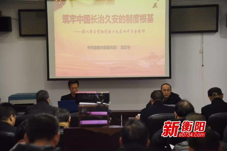 学习十九届四中全会精神 宣讲团走进衡阳市总工会
