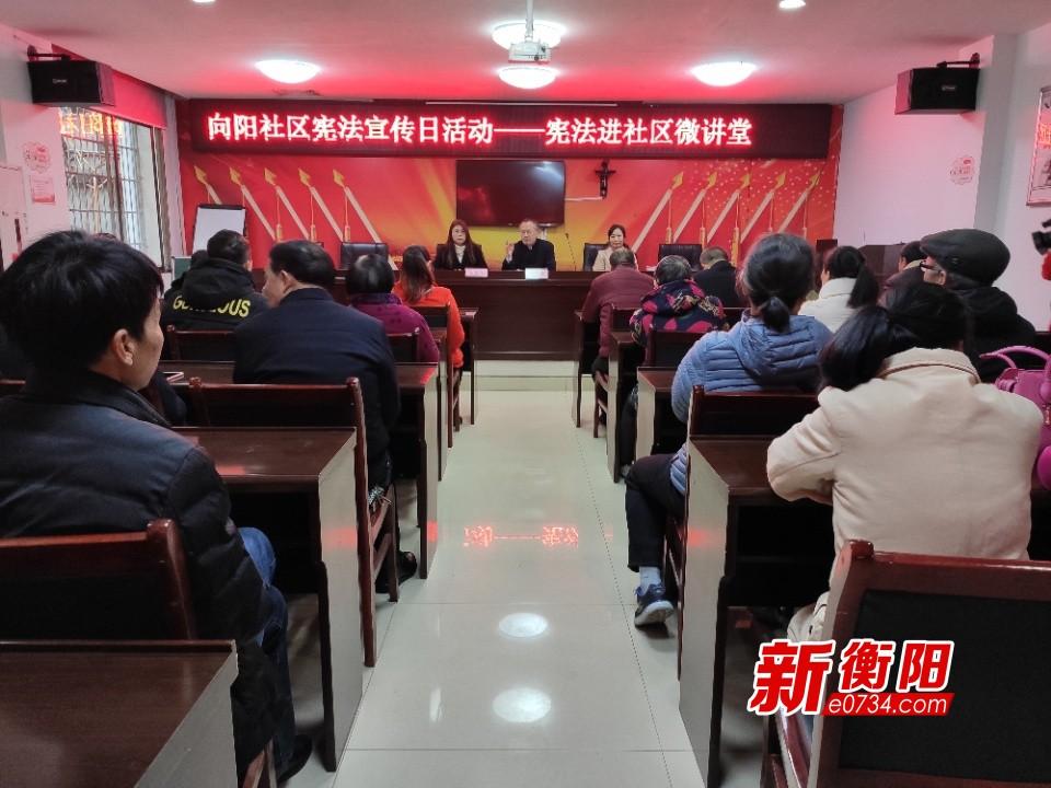 国家宪法日:向阳社区志愿者进社区宣传宪法