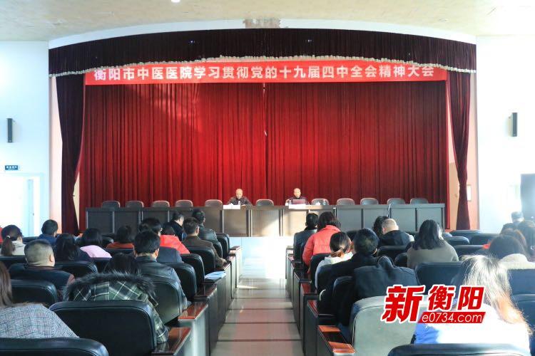 学习十九届四中全会:市委宣讲团走进衡阳市中医医院