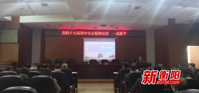 衡陽市水利局深入學習貫徹黨的十九屆四中全會精神