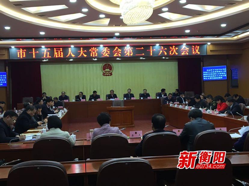 衡陽市十五屆人大七次會議將于2020年1月7日召開