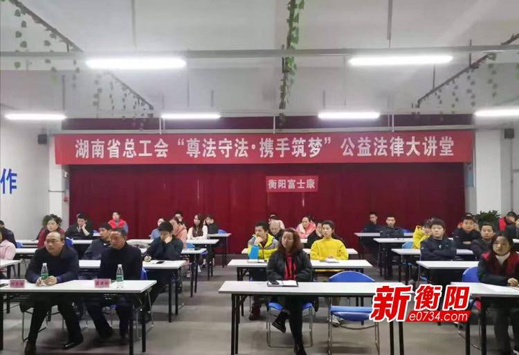 宪法宣传周:衡阳市总工会开展系列公益活动为农民工普法