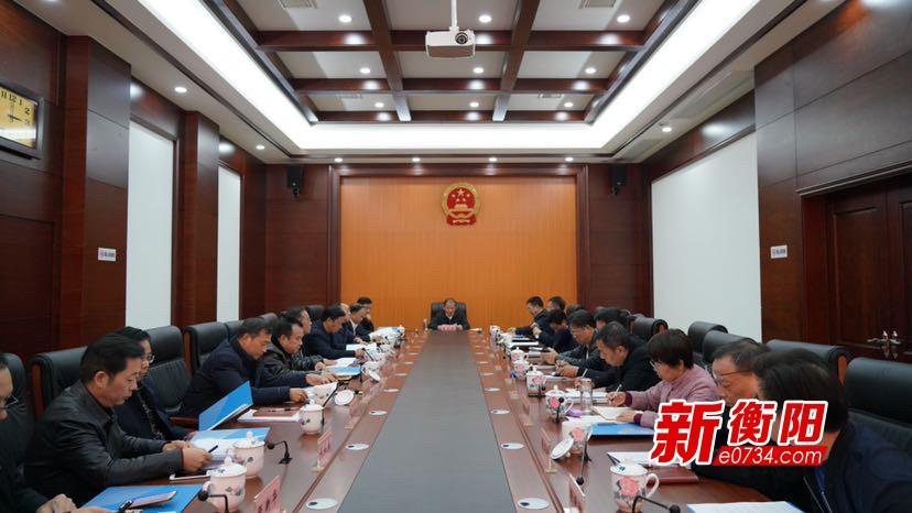 衡阳市十五届人大常委会举行第34次主任会议