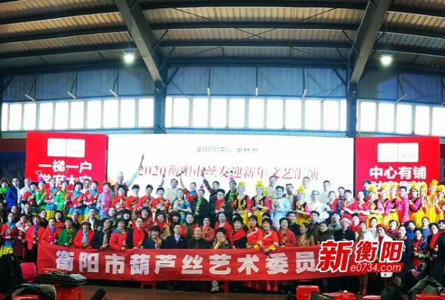 謳歌新時代:衡陽市葫蘆絲協會舉辦迎新年文藝匯演