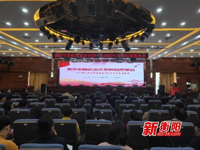 衡阳市财政局学习贯彻党的十九届四中全会精神