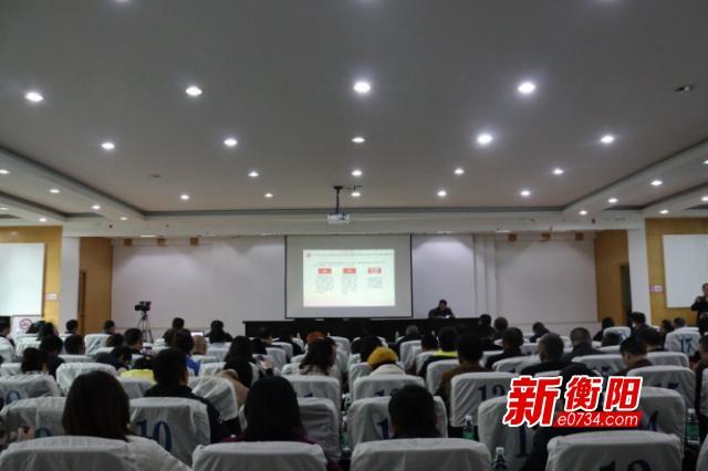 衡阳市人社局组织学习贯彻党的十九届四中全会精神