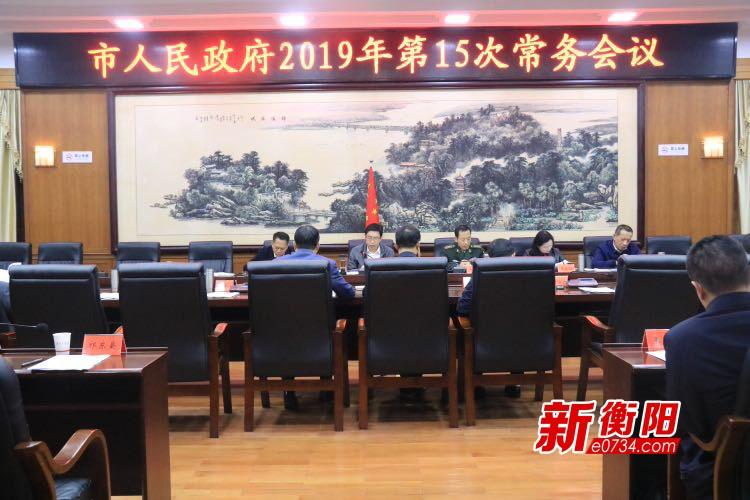 衡阳市政府召开2019年第15次市政府常务会议