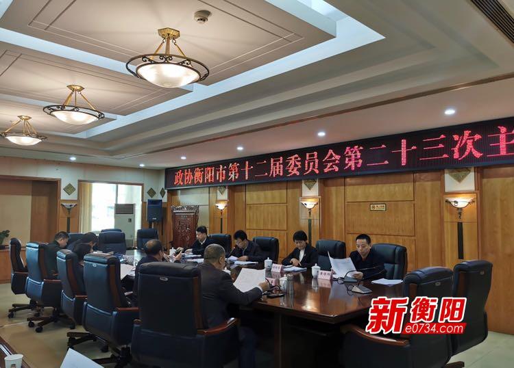 政协衡阳市第十二届委员会第二十三次主席会议召开