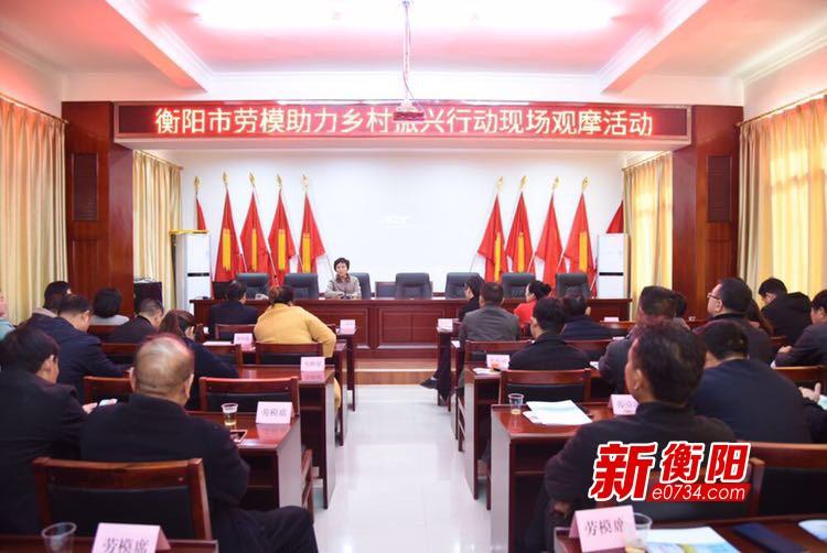 """衡阳市组织观摩活动让劳模成为助力乡村振兴""""领头雁"""""""
