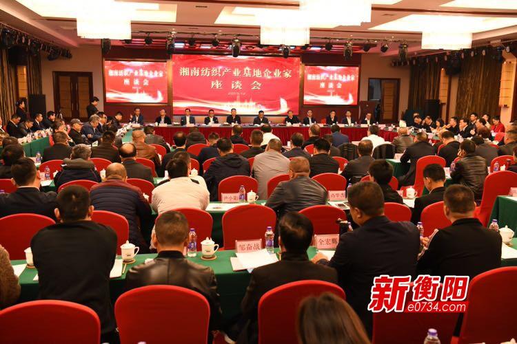 150位纺织产业大咖聚首常宁 共商湘南纺织千亿大计