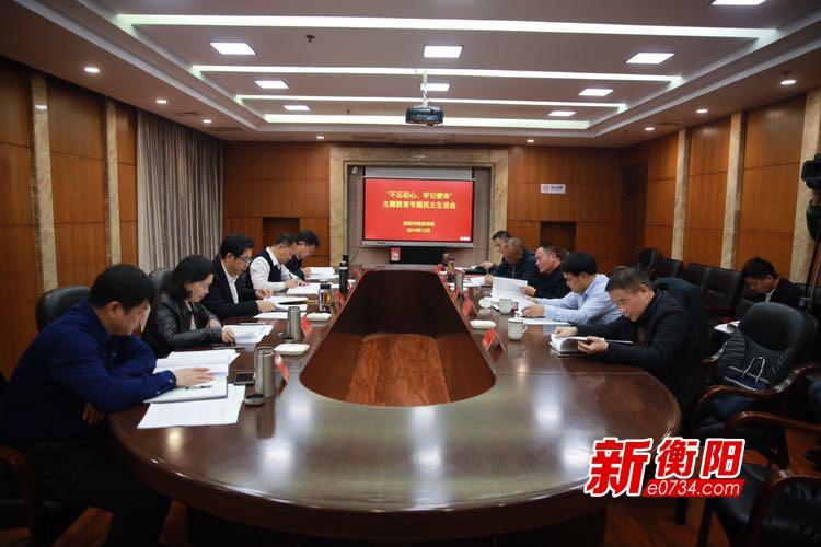 """衡阳市政府党组召开""""不忘初心、牢记使命""""专题民主生活会"""