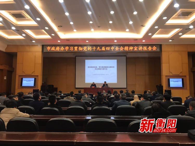 衡阳市政府办集中学习贯彻党的十九届四中全会精神