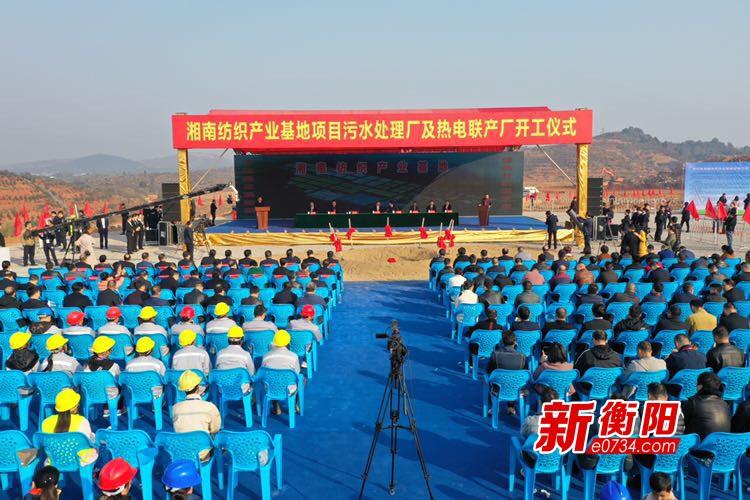 """湘南纺织产业基地""""千亿级""""纺织产业""""航母""""扬帆起航"""