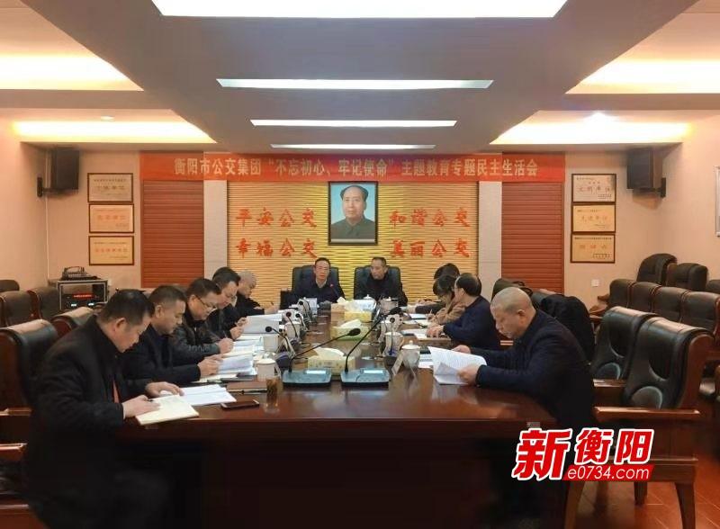 衡陽市公交集團召開黨委班子主題教育民主生活會