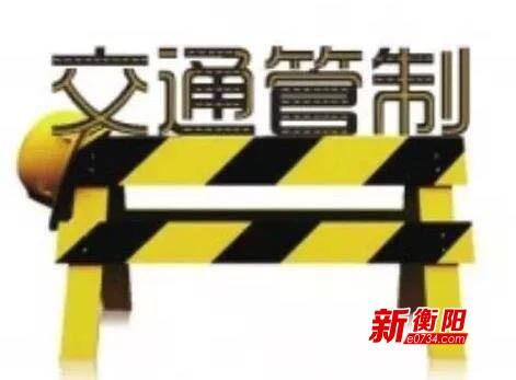 """""""平安夜、圣誕節""""期間衡陽部分路段實行交通管制"""