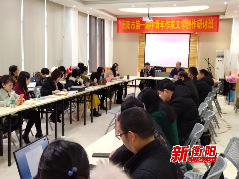 衡阳举办新时代第一届中青年作家文学创作研讨班
