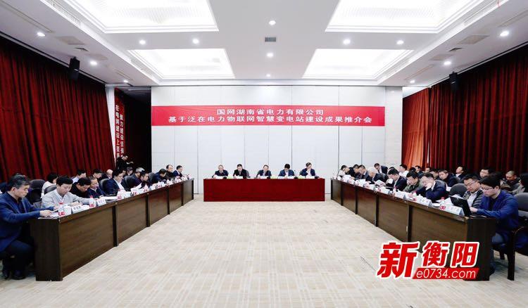 湖南省智慧变电站建设成果推介会在衡阳召开
