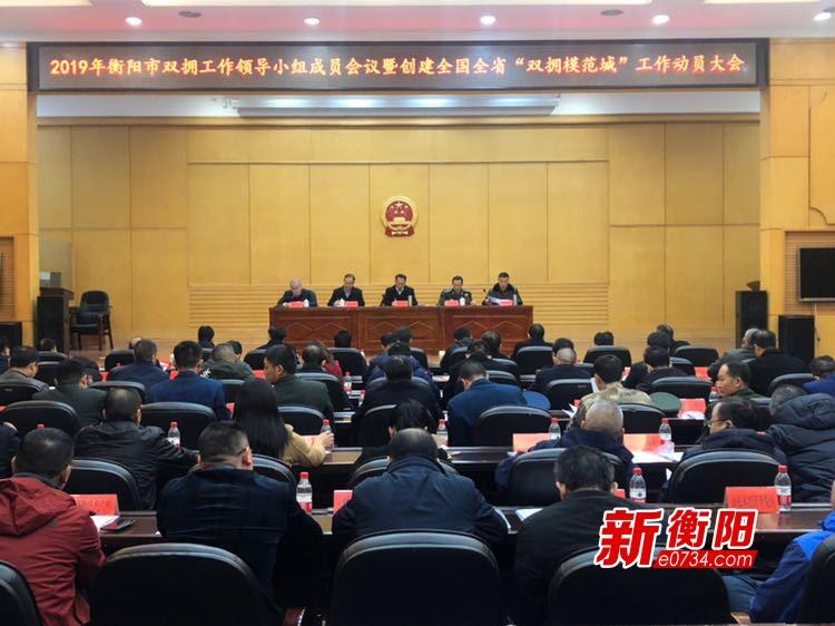 """衡阳市召开创建全国全省""""双拥模范""""工作动员大会"""