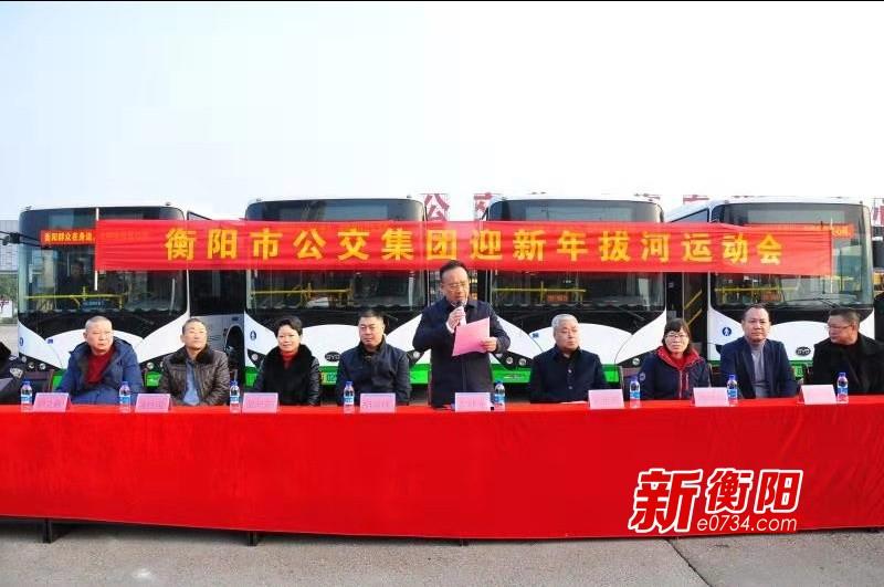 我们的节日·元旦:衡阳市公交集团举办拔河比赛