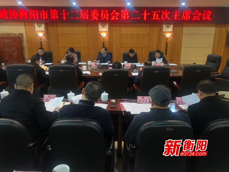 政協衡陽市第十二屆委員會第二十五次主席會議召開