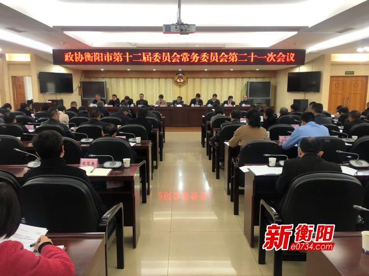 政協衡陽市第十二屆委員會常務委員會第二十一次會議召開