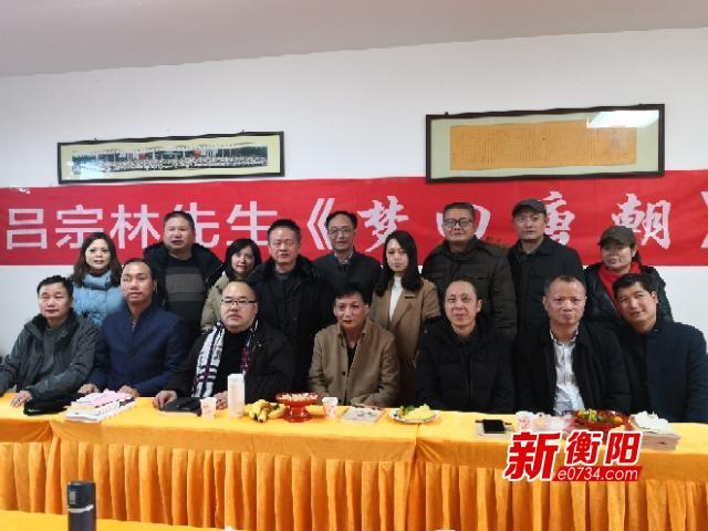 衡阳召开吕宗林长诗集《梦回唐朝》研讨会