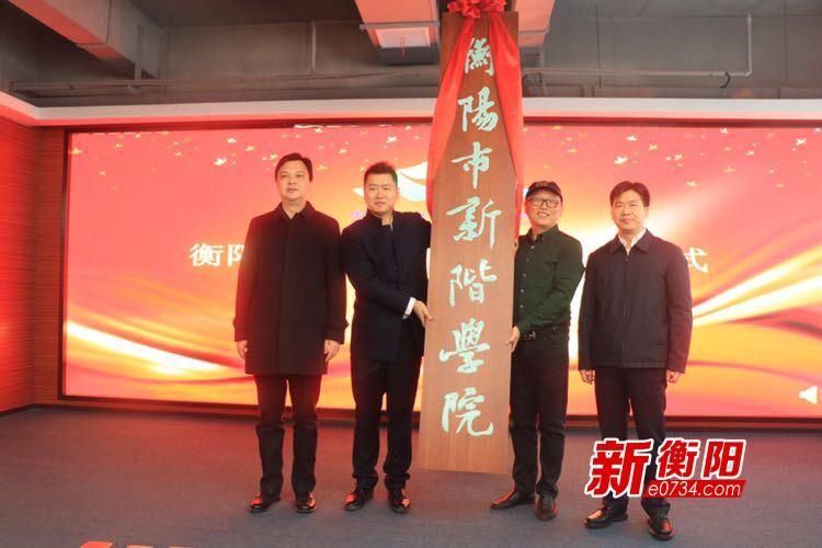 衡阳市新阶学院揭牌成立 新阶人士再添联谊学习平台