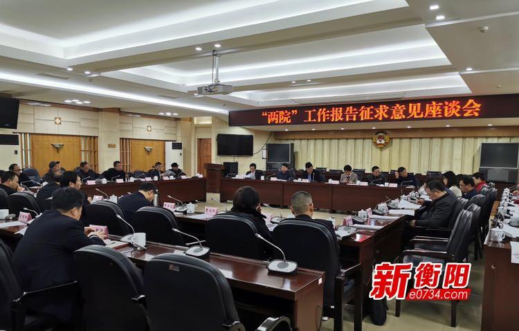 """衡陽市""""兩院""""工作報告征求意見座談會在市政協召開"""