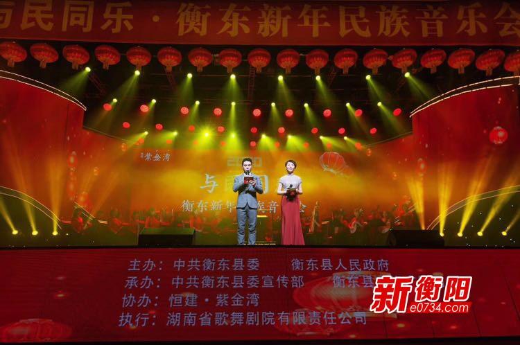 我们的节日·元旦:衡东举行2020新年民族音乐会