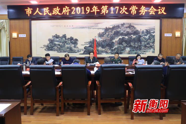 鄧群策主持召開市政府召開2019年第17次常務會