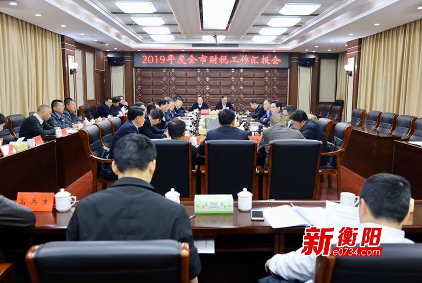 衡陽市召開2019年度全市財稅工作匯報會