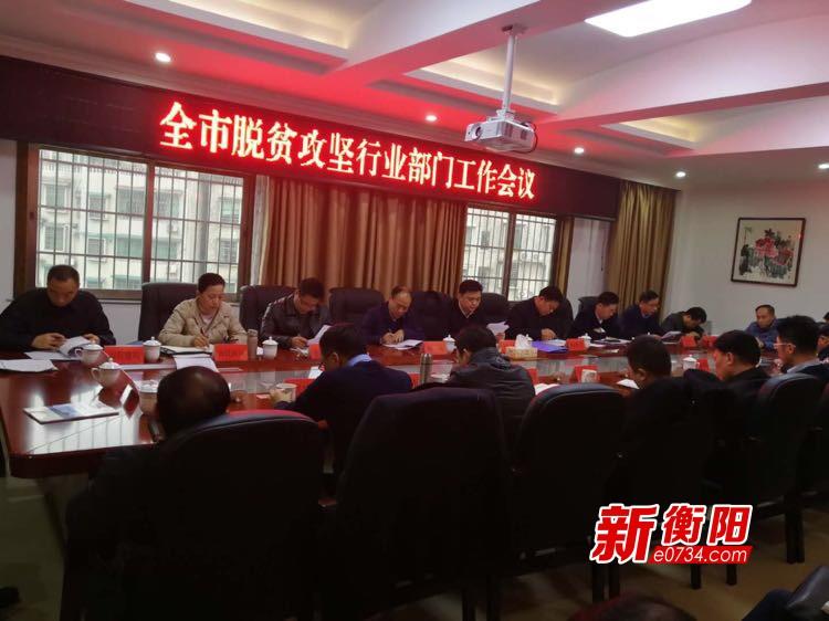 打贏脫貧攻堅戰:衡陽市全面總結2019謀劃布局2020
