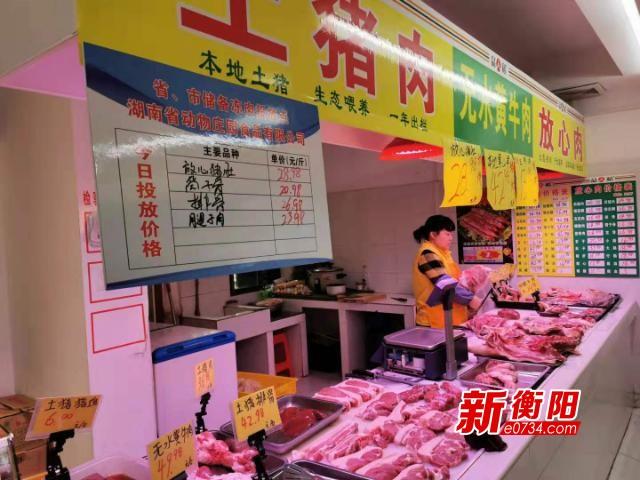"""豐富春節""""菜籃子"""" 衡陽市投放200噸儲備凍豬肉"""