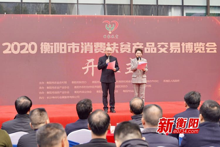 衡阳市消费扶贫产品交易博览会暨年货节正式开幕