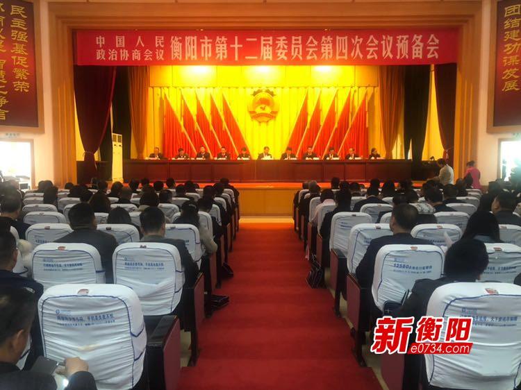 政协衡阳市第十二届委员会第四次会议召开预备会